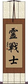 Spiritual Warrior Vertical Wall Scroll
