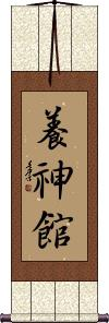 Yoshinkan Vertical Wall Scroll