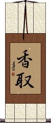 Katori Vertical Wall Scroll