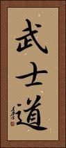 Bushido Vertical Portrait