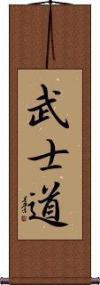 Bushido Vertical Wall Scroll