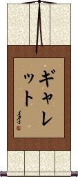 Garret Vertical Wall Scroll