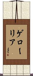 Gloria Vertical Wall Scroll