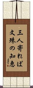 When Three People Gather, / Wisdom is Multiplied Vertical Wall Scroll