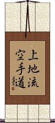 Uechi-Ryu Karate-Do Vertical Wall Scroll