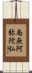 Namu Amida Butsu Vertical Wall Scroll