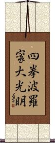 Shiken Haramitsu Daikomyo Vertical Wall Scroll