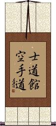 Shidokan Karate-Do Scroll