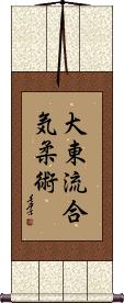 Daitō-ryū Aiki-jūjutsu Vertical Wall Scroll