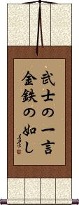 The Warrior's Word, Dependable as Gold and Steel Vertical Wall Scroll