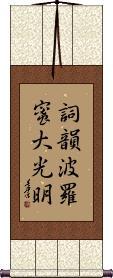 Shikin Haramitsu Daikomyo Vertical Wall Scroll