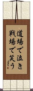 Cry in the dojo - Laugh on the battlefield Vertical Wall Scroll