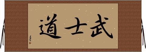 Bushido Horizontal Wall Scroll