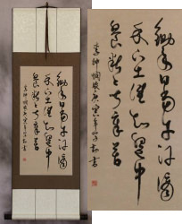 Compassion for the Farmer<br>Flowing Calligraphy Poem Wall Scroll