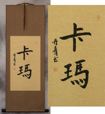 Karma Name<br>Asian Character Scroll