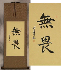 No Fear<br>Chinese / Korean Calligraphy Scroll