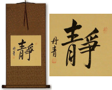 Serenity<br>Chinese and Japanese Kanji Calligraphy Scroll