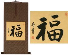 Good Luck / Good Fortune<br>Chinese Calligraphy Scroll