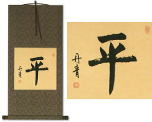 Balance / Peace Chinese and Japanese Kanji Calligraphy Scroll