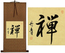 ZEN Asian Kanji Wall Scroll