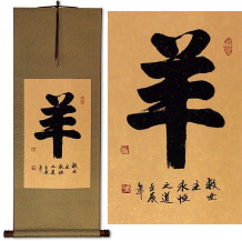 Ram / Sheep<br>Asian Zodiac Calligraphy Wall Scroll
