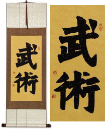 Martial Arts<br>Wushu<br>Chinese Characters Wall Scroll