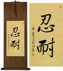 Patience / Perseverance<br> Japanese / Korean Wall Scroll