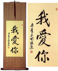 I LOVE YOU<br>Chinese Calligraphy Scroll