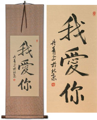 Chinese<br>I LOVE YOU<br>Calligraphy Scroll
