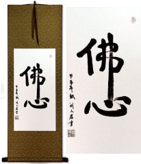 Buddha Heart<br>Chinese / Japanese Calligraphy Wall Scroll
