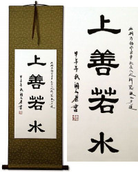 Be Like Water<br>Chinese Calligraphy Scroll