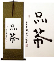 Sip Tea<br>Chinese Calligraphy Scroll