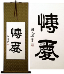 Love for Humanity<br>Chinese / Japanese Calligraphy Kakejiku