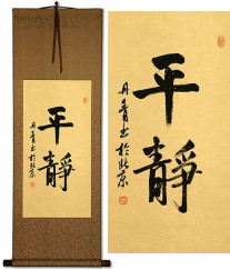 Serenity / Tranquility<br>Chinese and Japanese Kanji Calligraphy Scroll