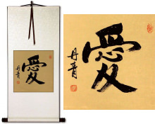 Chinese and Japanese Kanji LOVE Character Scroll