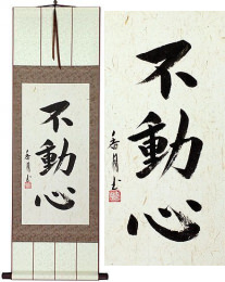 Immovable Mind<br>Japanese Kanji Calligraphy Scroll