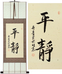 Peaceful Serenity<br>Chinese & Japanese Calligraphy Scroll