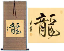 DRAGON Chinese / Japanese Calligraphy Scroll