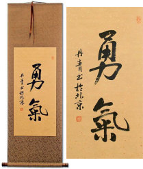 BRAVERY / COURAGE<br>Japanese Kanji / Chinese Character Scroll