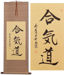 Japanese Aikido Kanji Character Scroll