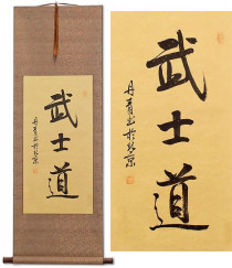Bushido Code of the Samurai<br>Japanese Kanji Calligraphy Scroll