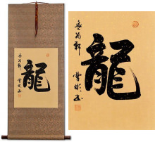 Dragon<br>Chinese Calligraphy Scroll
