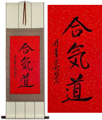 Red Aikido Japanese Kanji Character Wall Scroll