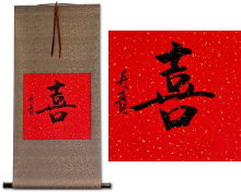 HAPPINESS Japanese Kanji Red/Copper Wall Scroll