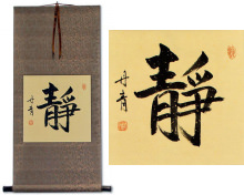 Serenity<br>Chinese Symbol and Japanese Kanji Calligraphy Scroll