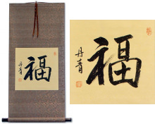 Good Fortune / Good Luck<br>Chinese Calligraphy Wall Scroll