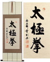 Tai Chi Fist / Taiji Quan<br>Chinese Character Wall Scroll