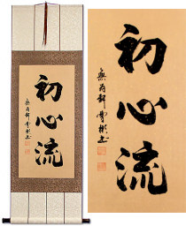 Shoshin-Ryu Kanji Calligraphy Wall Scroll