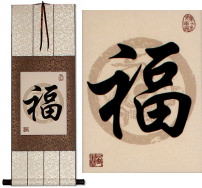 Good Fortune / Good Luck<br>Asian Print Scroll