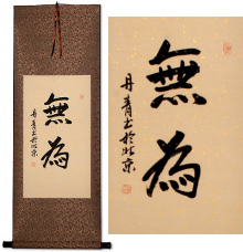 Wu Wei / Without Action<br>Chinese Calligraphy Scroll